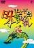 まんが日本昔ばなし DVD第52巻[TDV-22132D][DVD]