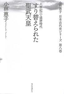 すり替えられた聖武天皇 小林惠子日本古代史シリーズ8