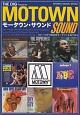 MOTOWN SOUND THE DIG Presents 60~70年代黄金期モータウンを振り返る