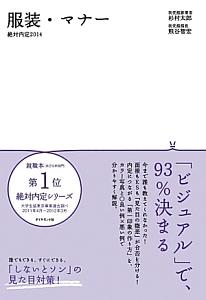 服装・マナー 絶対内定 2014