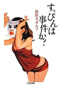 『すっぴんは事件か?』姫野カオルコ