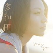 多和田えみ『Sing you』
