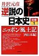 逆説の日本史 別巻 ニッポン風土記 西日本編(1)