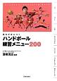 基本が身につく ハンドボール 練習メニュー200 Handball Coaching Book