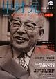 中村元 生誕100年<新装新版><永久保存版> 仏教の教え 人生の知恵