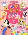 キラキラ☆ラブリー 女の子のおはなし宝石箱 人気作家の絵で読むときめきの12話