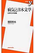 病気と日本文学