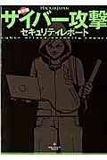 サイバー攻撃セキュリティレポート<最> Hacker Japan