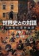 世界史との対話(中) 70時間の歴史批評