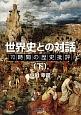 世界史との対話(下) 70時間の歴史批評