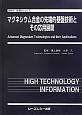マグネシウム合金の先端的基盤技術とその応用展開 新材料・新素材シリーズ