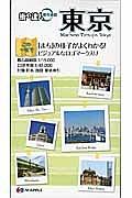 街の達人都市地図 東京