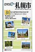 街の達人都市地図 札幌市