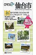 街の達人都市地図 仙台市
