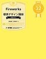 Fireworks 標準デザイン講座 CS6/5対応 STANDARD 32 LESSON