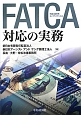 FATCA 外国口座税務コンプライアンス法 対応の実務