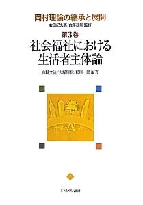 社会福祉における生活者主体論 岡村理論の継承と展開3
