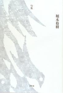 熊野曼陀羅 句集