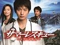 サマーレスキュー~天空の診療所~DVD-BOX