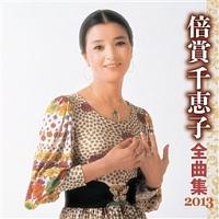 山田洋次『全曲集 2013』