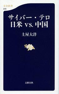 サイバー・テロ 日米vs.中国