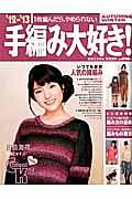 手編み大好き! 2012-2013AUTUMN&WINTER