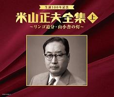 生誕100年記念 米山正夫 全集(上) ~リンゴ追分 山小舎の灯~