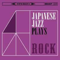村岡健『和ジャズ PLAYS ロック』