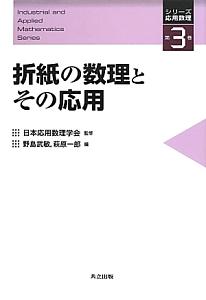 折紙の数理とその応用 シリーズ応用数理3