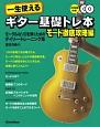 一生使える ギター基礎トレ本 モード徹底攻略編 CD2枚付き! モーダルなソロを弾くためのデイリー・トレーニング集