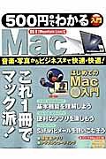 500円でわかる Mac