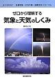 ゼロから理解する 気象と天気のしくみ よくわかる!気象現象・天気予報・温暖化のメカニズム