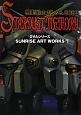 機動戦士ガンダム0083 STARDUST MEMORY OVAシリーズ SUNRISE ART WORKS
