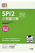 SPI2の完璧対策 2014