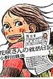 花咲さんの就活日記 (1)