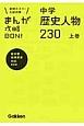 中学歴史人物230(上)<新装版> まんが攻略BON!5