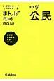 中学公民<改訂版> まんが攻略BON!7