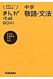 中学敬語・文法<新装版> まんが攻略BON!10 定期テスト・入試対策