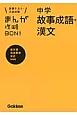 中学故事成語・漢文<新装版> まんが攻略BON!12