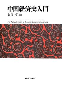 中国経済史入門