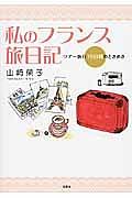 山崎榮子『私のフランス旅日記』