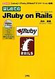はじめてのJRuby on Rails 「Java」+「Ruby」でWebアプリケーション