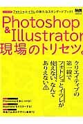 Photoshop & Illustrator 現場のトリセツ。<完全保存版>