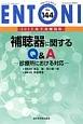 ENTONI 2012.9 増刊号 補聴器に関するQ&A(144)