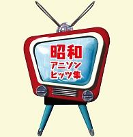 【ザ・プレミアムベスト】昭和アニソンヒッツ集