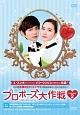 プロポーズ大作戦~Mission to Love BOX 2