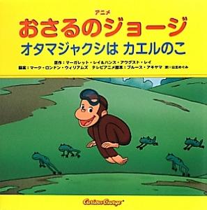 アニメ・おさるのジョージ オタマジャクシはカエルのこ