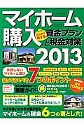 マイホーム購入 ガッチリ得する資金プランと税金対策 2013