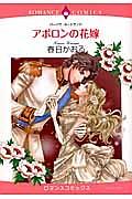 アポロンの花嫁