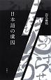 日本語の虜囚